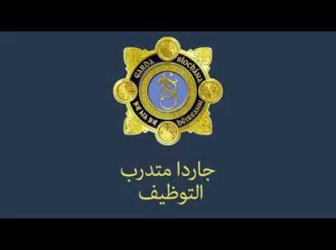An Garda Siochana Arabic Recruitment Video